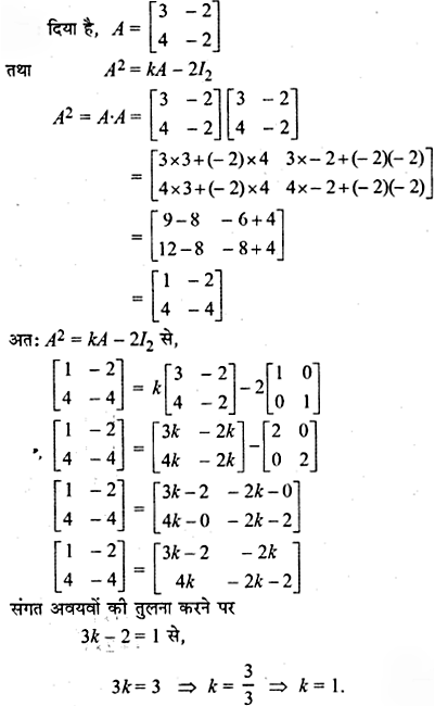 RBSE Solutions for Class 12 Maths Chapter 3 Additional Questions 55