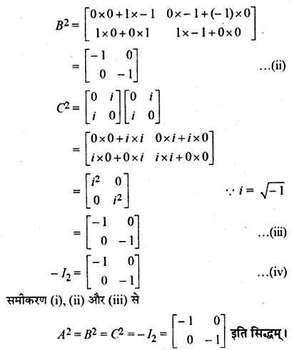 RBSE Solutions for Class 12 Maths Chapter 3 Additional Questions 58