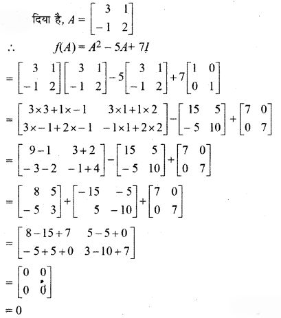 RBSE Solutions for Class 12 Maths Chapter 3 Additional Questions 61