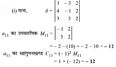 RBSE Solutions for Class 12 Maths Chapter 4 Ex 4.1 13