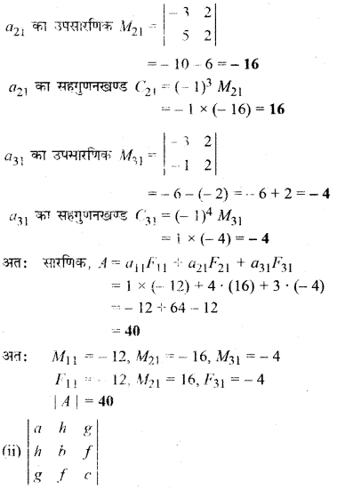 RBSE Solutions for Class 12 Maths Chapter 4 Ex 4.1 14