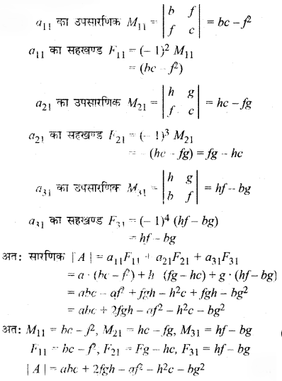 RBSE Solutions for Class 12 Maths Chapter 4 Ex 4.1 15