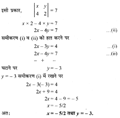 RBSE Solutions for Class 12 Maths Chapter 4 Ex 4.1 9