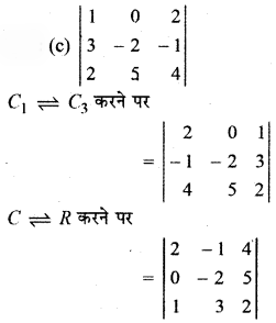 RBSE Solutions for Class 12 Maths Chapter 4 Ex 4.2 Additional Questions 11