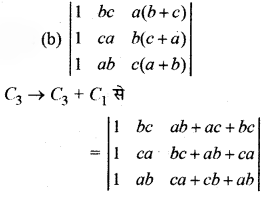 RBSE Solutions for Class 12 Maths Chapter 4 Ex 4.2 Additional Questions 15