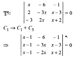 RBSE Solutions for Class 12 Maths Chapter 4 Ex 4.2 Additional Questions 39