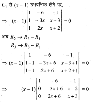 RBSE Solutions for Class 12 Maths Chapter 4 Ex 4.2 Additional Questions 40