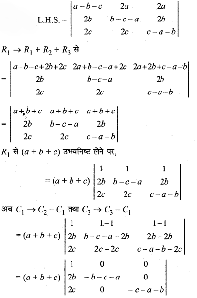 RBSE Solutions for Class 12 Maths Chapter 4 Ex 4.2 Additional Questions 44