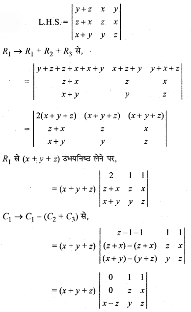 RBSE Solutions for Class 12 Maths Chapter 4 Ex 4.2 Additional Questions 46