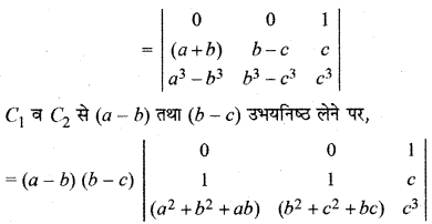 RBSE Solutions for Class 12 Maths Chapter 4 Ex 4.2 Additional Questions 49