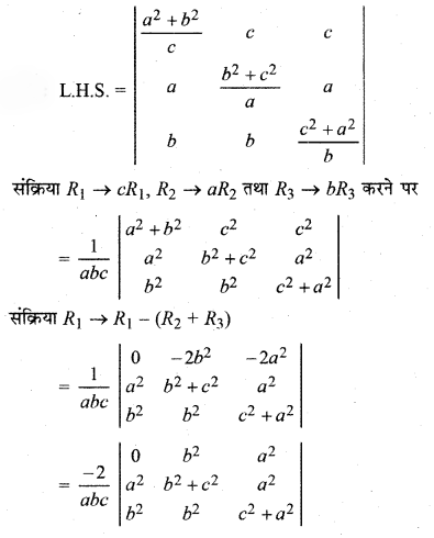 RBSE Solutions for Class 12 Maths Chapter 4 Ex 4.2 Additional Questions 51