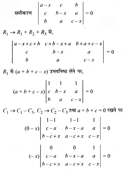 RBSE Solutions for Class 12 Maths Chapter 4 Ex 4.2 Additional Questions 54