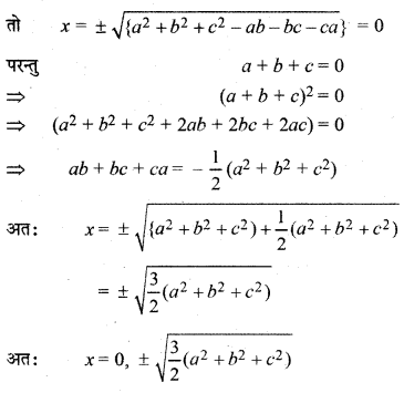 RBSE Solutions for Class 12 Maths Chapter 4 Ex 4.2 Additional Questions 55