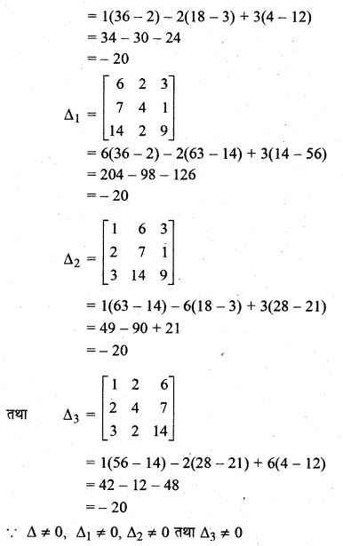 RBSE Solutions for Class 12 Maths Chapter 5 Additional Questions 14