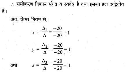 RBSE Solutions for Class 12 Maths Chapter 5 Additional Questions 15