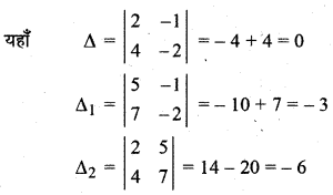 RBSE Solutions for Class 12 Maths Chapter 5 Additional Questions 16