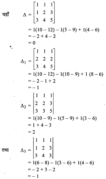RBSE Solutions for Class 12 Maths Chapter 5 Additional Questions 17