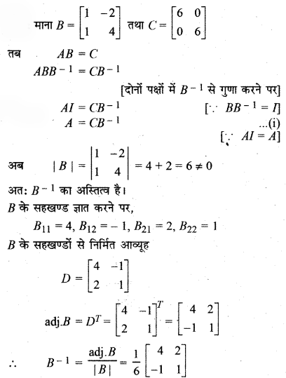 RBSE Solutions for Class 12 Maths Chapter 5 Additional Questions 19