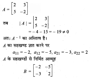 RBSE Solutions for Class 12 Maths Chapter 5 Additional Questions 25