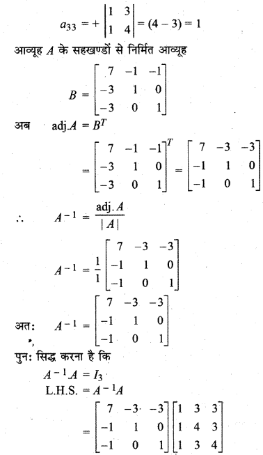 RBSE Solutions for Class 12 Maths Chapter 5 Additional Questions 30