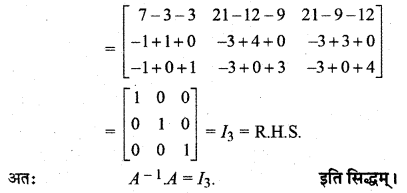 RBSE Solutions for Class 12 Maths Chapter 5 Additional Questions 31