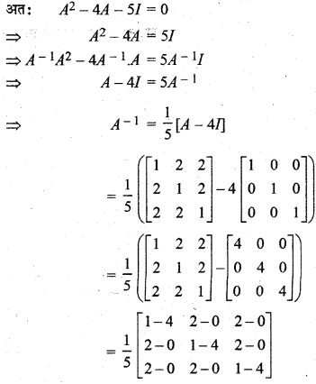 RBSE Solutions for Class 12 Maths Chapter 5 Additional Questions 35
