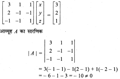 RBSE Solutions for Class 12 Maths Chapter 5 Additional Questions 38