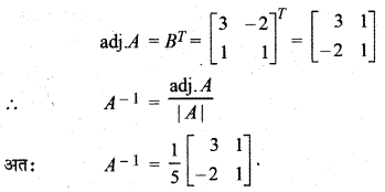 RBSE Solutions for Class 12 Maths Chapter 5 Additional Questions 4