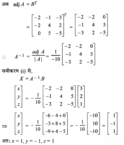 RBSE Solutions for Class 12 Maths Chapter 5 Additional Questions 40