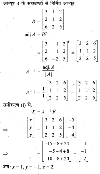 RBSE Solutions for Class 12 Maths Chapter 5 Additional Questions 43