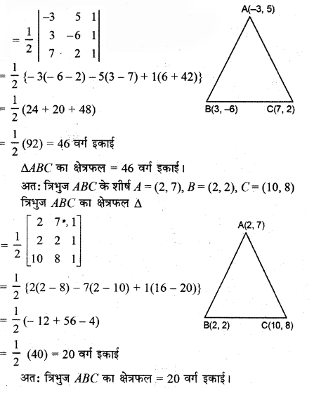 RBSE Solutions for Class 12 Maths Chapter 5 Additional Questions 44