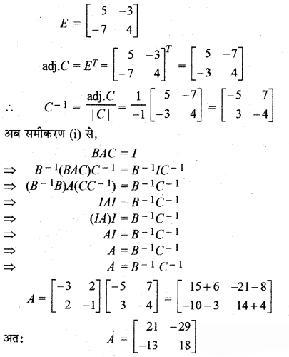 RBSE Solutions for Class 12 Maths Chapter 5 Additional Questions 49