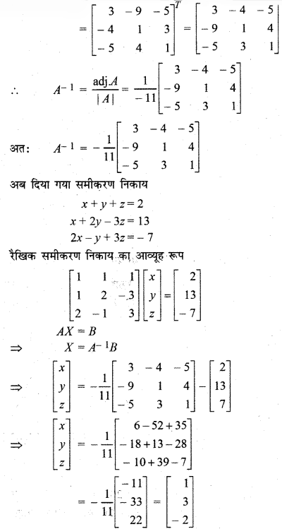 RBSE Solutions for Class 12 Maths Chapter 5 Additional Questions 53