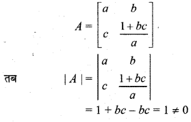 RBSE Solutions for Class 12 Maths Chapter 5 Additional Questions 55