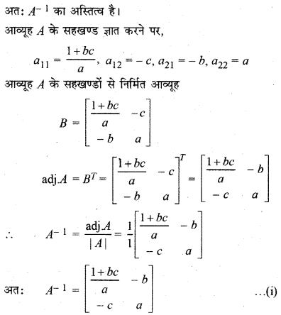 RBSE Solutions for Class 12 Maths Chapter 5 Additional Questions 56