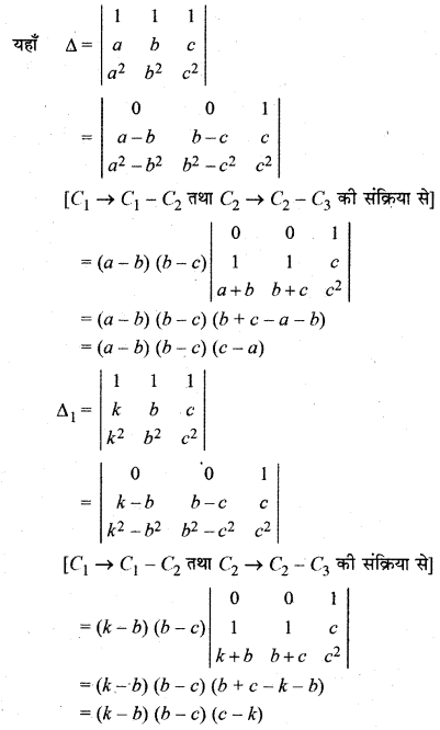 RBSE Solutions for Class 12 Maths Chapter 5 Additional Questions 58