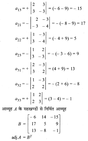 RBSE Solutions for Class 12 Maths Chapter 5 Additional Questions 64