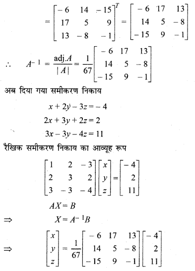 RBSE Solutions for Class 12 Maths Chapter 5 Additional Questions 65