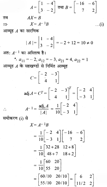 RBSE Solutions for Class 12 Maths Chapter 5 Additional Questions 68