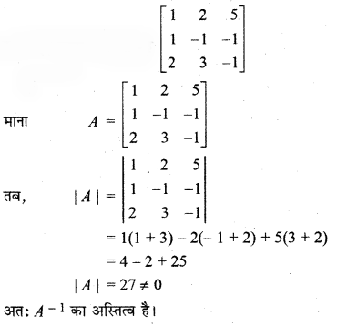 RBSE Solutions for Class 12 Maths Chapter 5 Ex 5.1 10