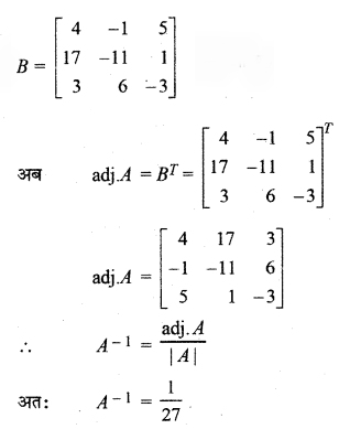 RBSE Solutions for Class 12 Maths Chapter 5 Ex 5.1 12
