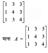 RBSE Solutions for Class 12 Maths Chapter 5 Ex 5.1 13