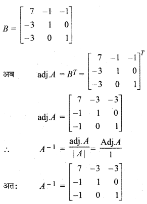 RBSE Solutions for Class 12 Maths Chapter 5 Ex 5.1 15