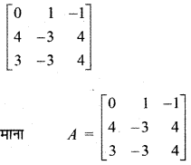 RBSE Solutions for Class 12 Maths Chapter 5 Ex 5.1 16
