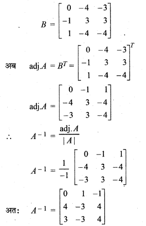 RBSE Solutions for Class 12 Maths Chapter 5 Ex 5.1 18
