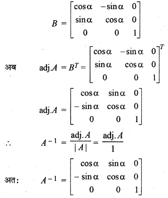 RBSE Solutions for Class 12 Maths Chapter 5 Ex 5.1 22