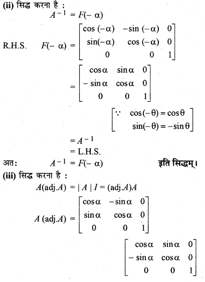 RBSE Solutions for Class 12 Maths Chapter 5 Ex 5.1 24