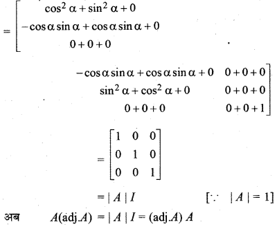 RBSE Solutions for Class 12 Maths Chapter 5 Ex 5.1 26