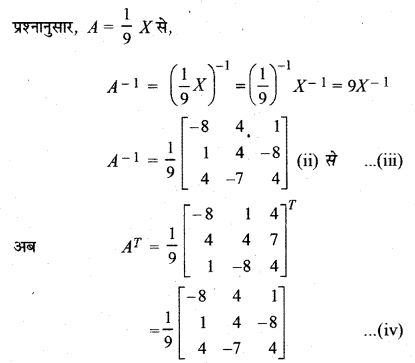 RBSE Solutions for Class 12 Maths Chapter 5 Ex 5.1 32
