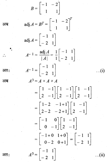 RBSE Solutions for Class 12 Maths Chapter 5 Ex 5.1 35